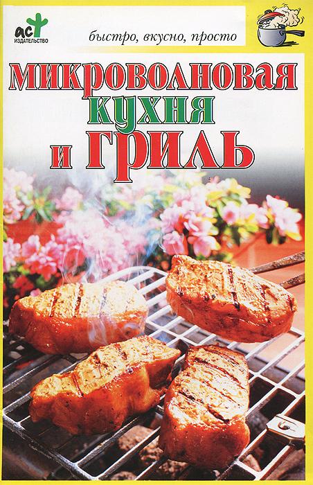 В. Н. Куликова Микроволновая кухня и гриль микроволновые печи bosch микроволновая печь