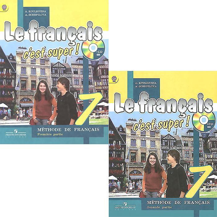 А. С. Кулигина, А. В. Щепилова Le francais 7: C'est super! Methode de francais / Французский язык. 7 класс. Учебник. В 2 частях (комплект из 2 книг + CD) а с кулигина а в щепилова le francais 8 c est super portfolio французский язык 8 класс языковой портфель