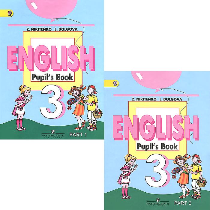 З. Н. Никитенко, Л. А. Долгова English 3: Pupil's Book / Английский язык. 3 класс. Учебник. В 2 частях (комплект из 2 книг) интеллект турнир по чтению 3 класс с грамотой