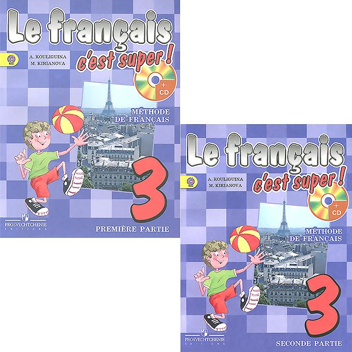 А. С. Кулигина, М. Г. Кирьянова Le francais 3: C'est super! Methode de francais / Французский язык. 3 класс. Учебник (комплект из 2 книг + CD) кулигина а с твой друг французский язык 3 класс учебник cd rom количество томов 2