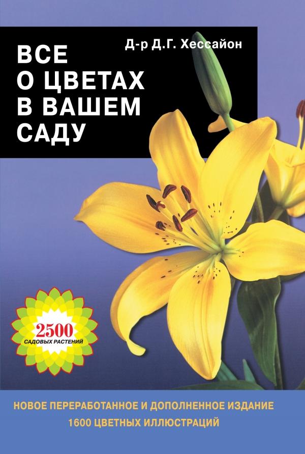 Д. Г. Хессайон Все о цветах в вашем саду как подписаться или купить журнал родноверие