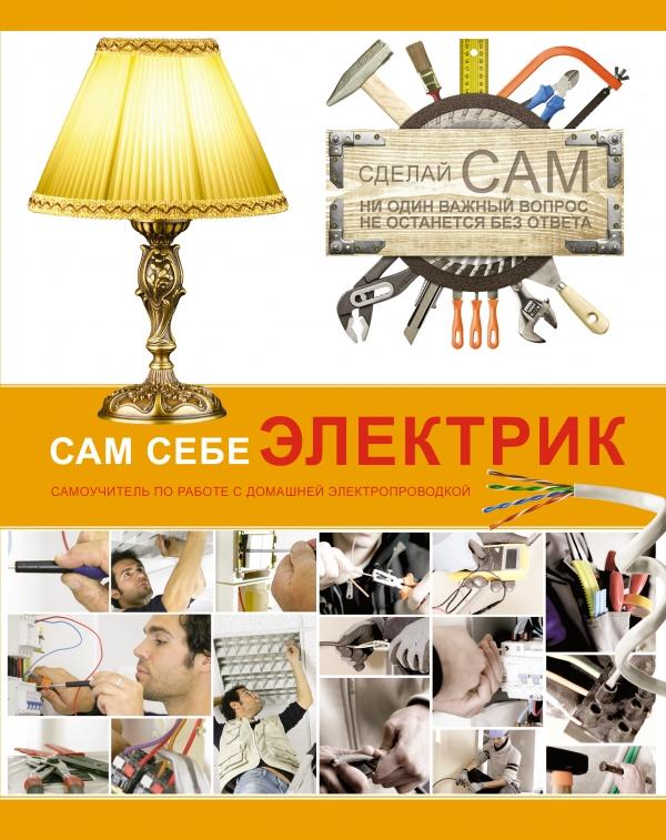 В. М. Жабцев Сам себе электрик