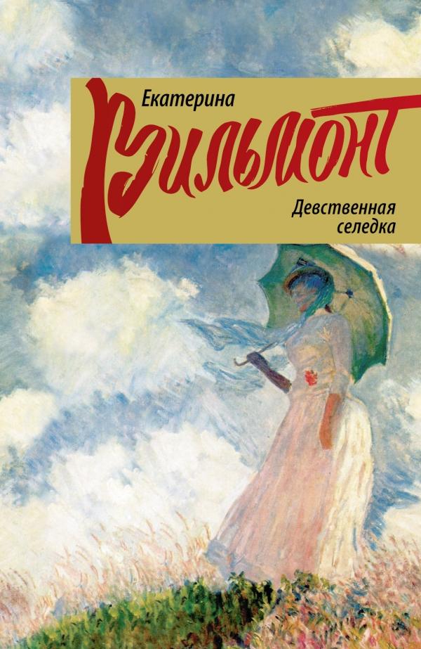 Екатерина Вильмонт Девственная селедка екатерина вильмонт бред сивого кобеля