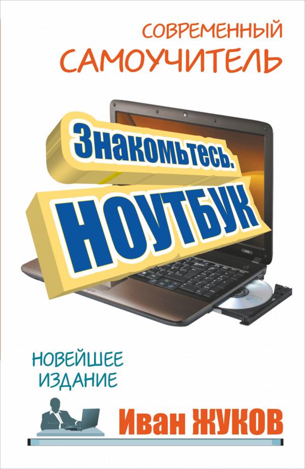 Иван Жуков Знакомьтесь. Ноутбук ноутбук с нуля для любого возраста