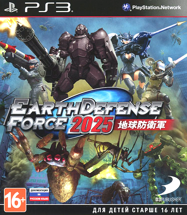 Zakazat.ru Earth Defense Force 2025 (PS3)