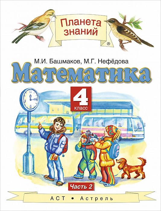 М.И. Башмаков, М.Г. Нефёдова Математика. 4 класс. Учебник. В 2 частях. Часть