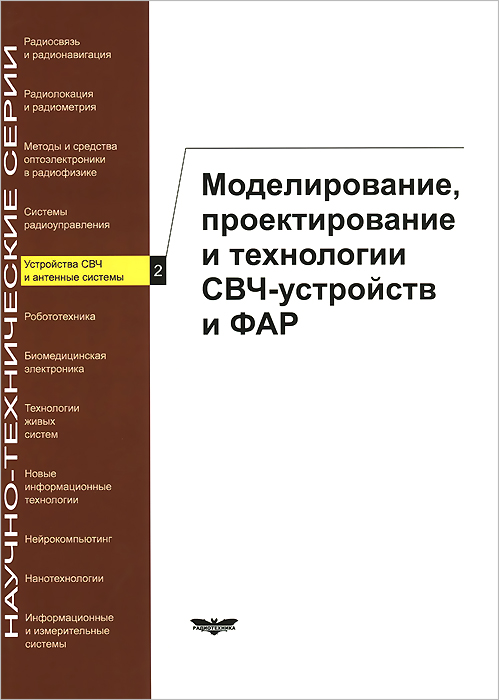 Устройства СВЧ и антенные системы. Книга 2. Моделирование, проектирование и технологии СВЧ-устройств и ФАР