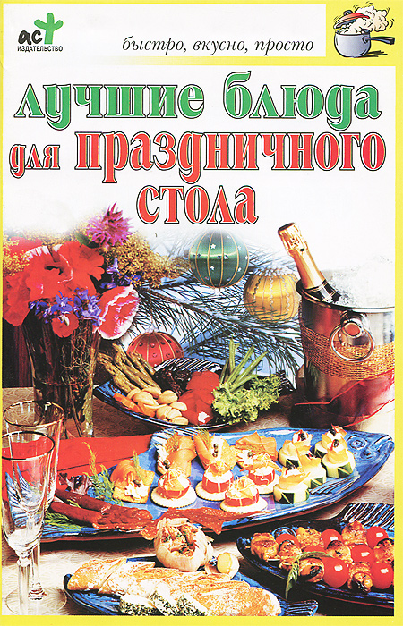 Н. Е. Аристамбекова Лучшие блюда для праздничного стола аристамбекова н е блюда на каждый день