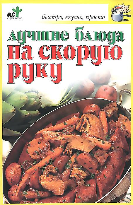 Надежда Крестьянова Лучшие блюда на скорую руку