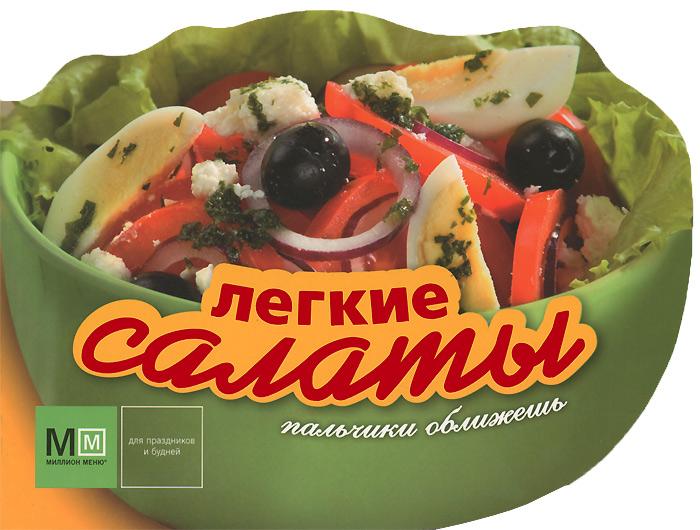 Константин Шевчик,Т. Сырникова Легкие салаты плотникова т такие вкусные салаты…