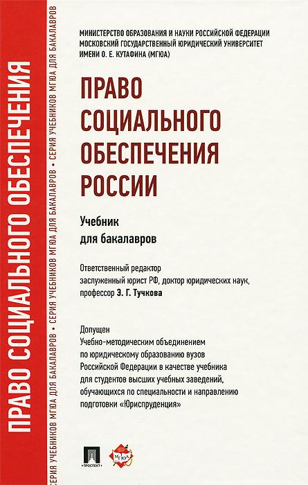 Право социального обеспечения России. Учебник