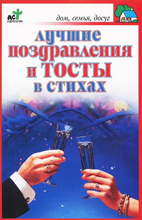 Панкратов П. И. Лучшие поздравления и тосты в стихах