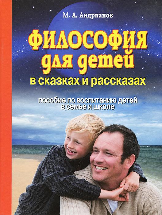 Купить Философия для детей в сказках и рассказах. Пособие по воспитанию детей в семье и школе