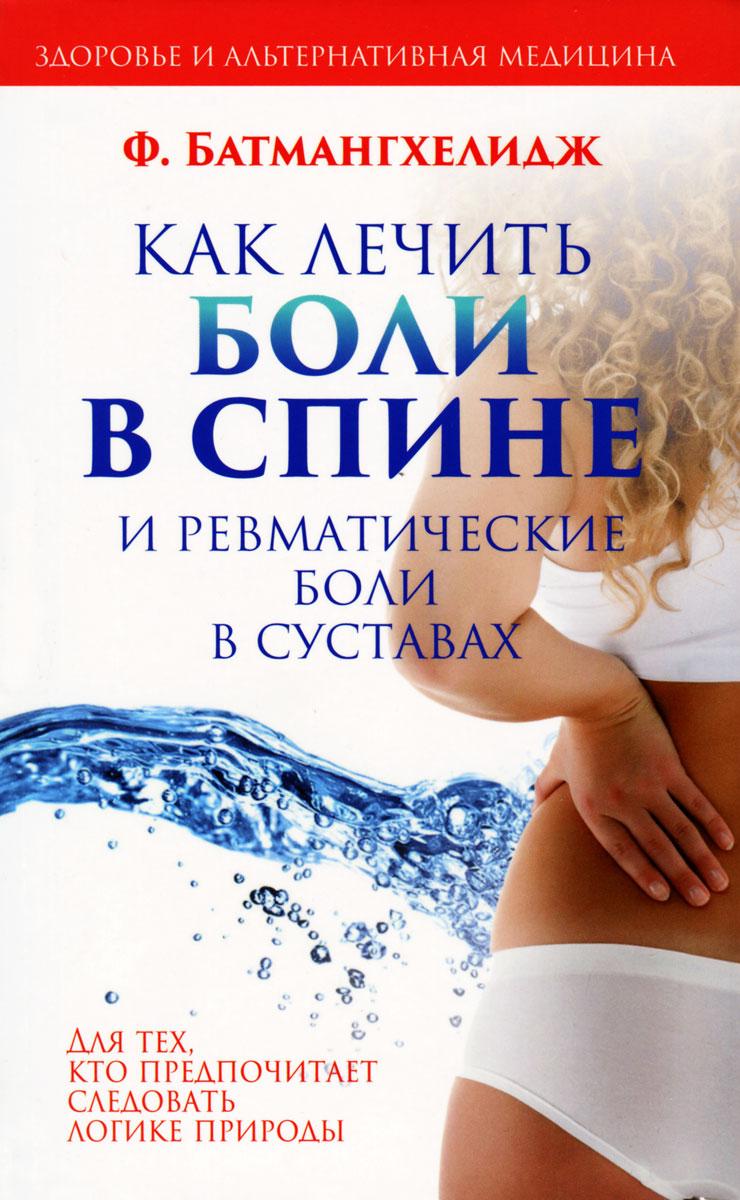 Ф. Батмангхелидж Как лечить боли в спине и ревматические боли в суставах валентин дикуль 3 лучшие системы от боли в спине