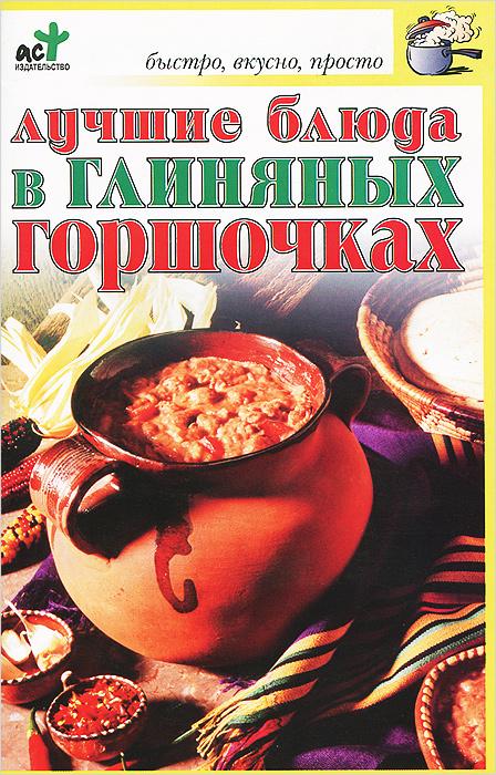 Н. Е. Крестьянова Лучшие блюда в глиняных горшочках книги эксмо блюда в горшочках