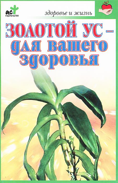 С. П. Евдокимов Золотой ус - для вашего здоровья yoursfs золотой 9