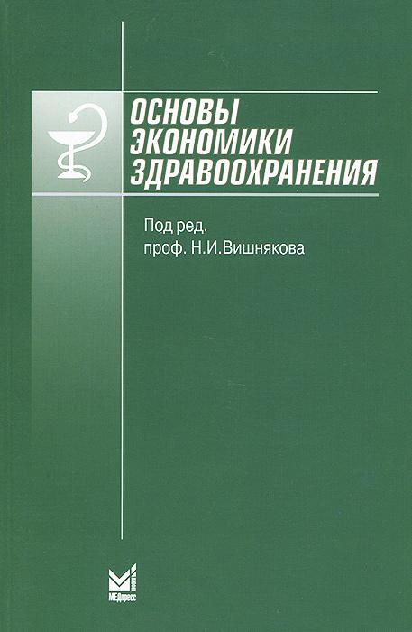 Основы экономики здравоохранения. Учебное пособие