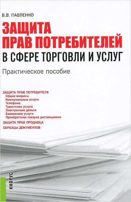 Защита прав потребителей в сфере торговли и услуг. Практическое пособие