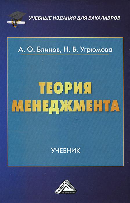 А. О. Блинов, Н. В. Угрюмова Теория менеджмента. Учебник модели поведения современных леди