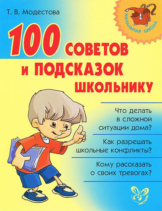 Т. В. Модестова 100 советов и подсказок школьнику