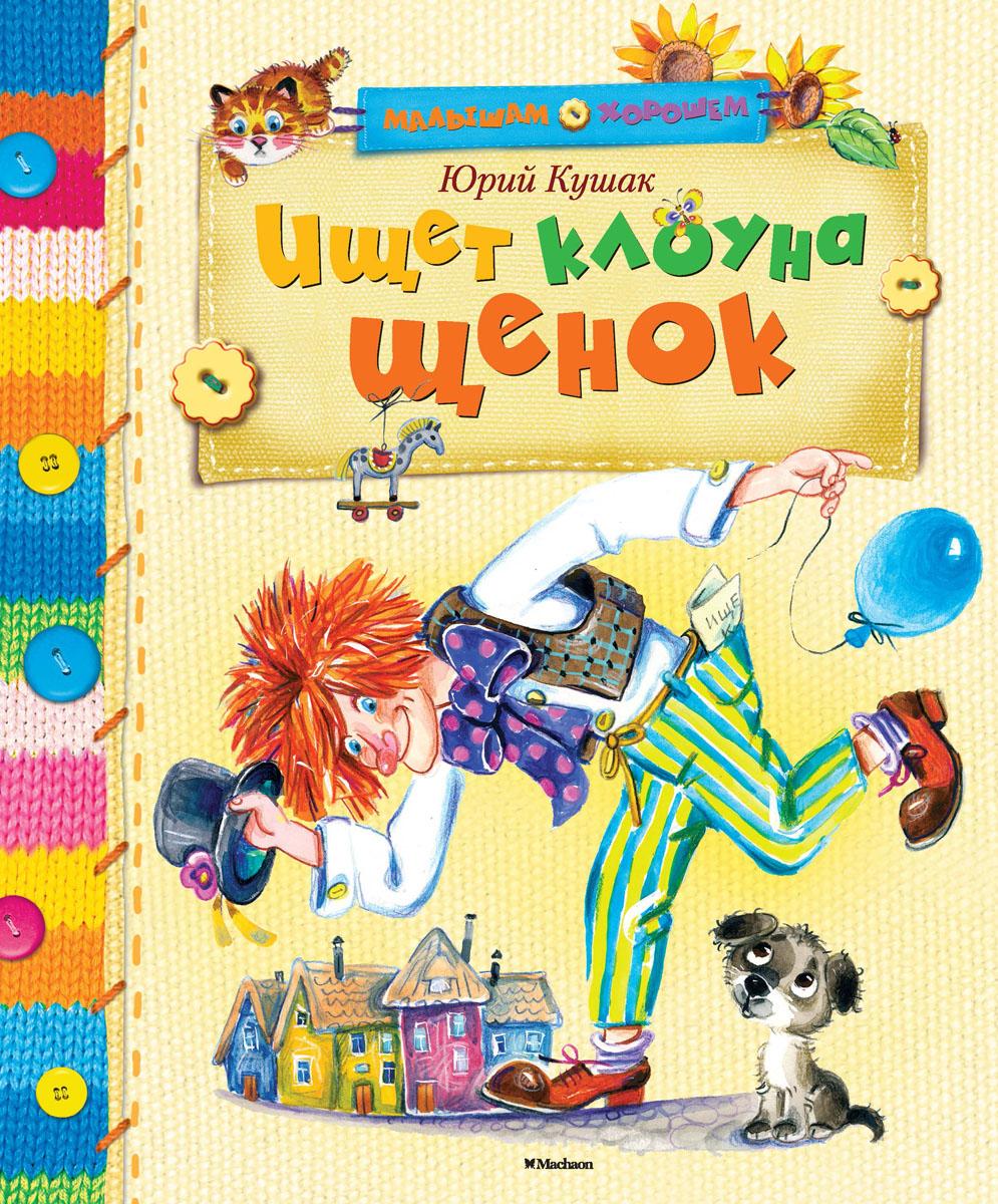 Юрий Кушак Ищет клоуна щенок