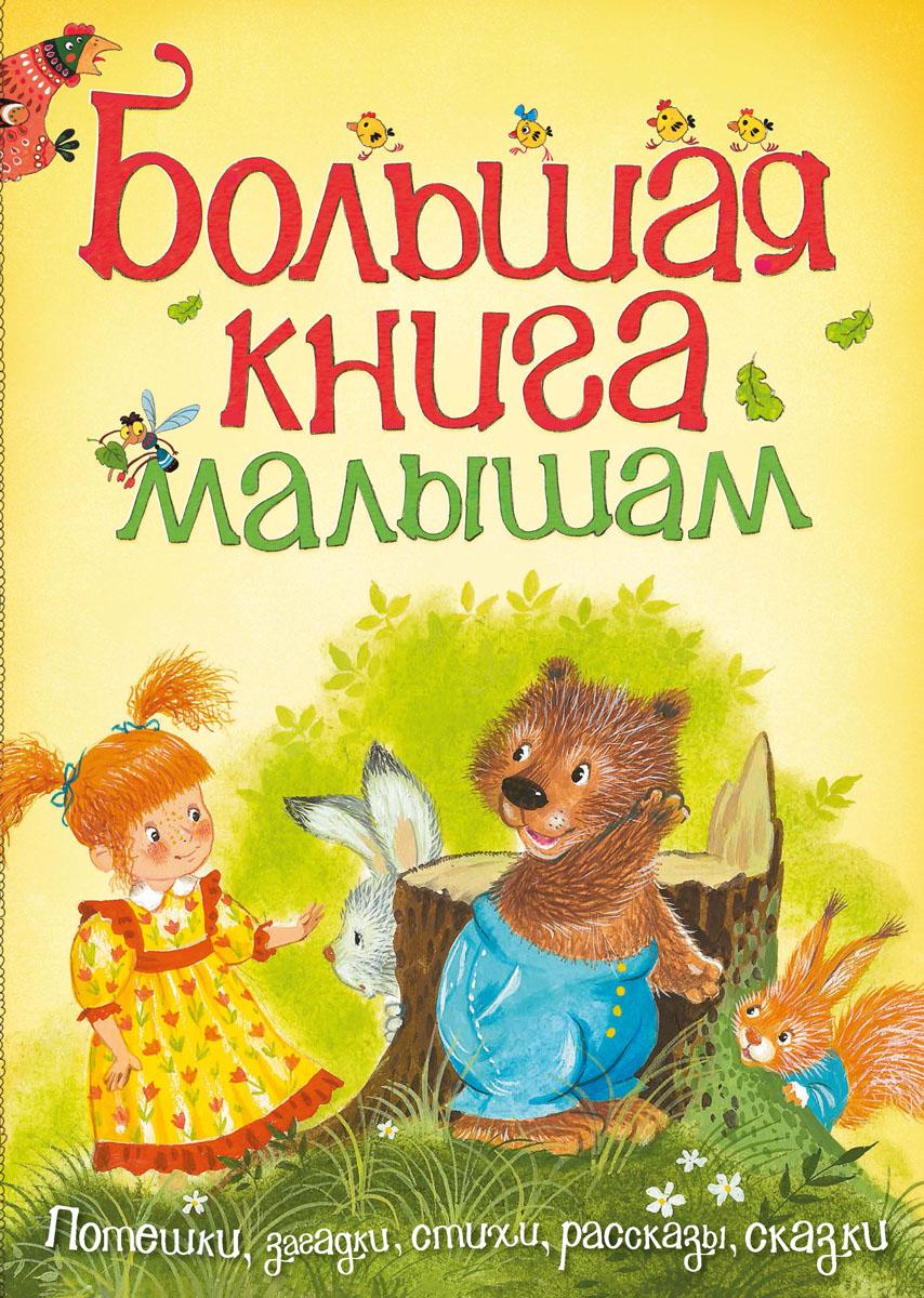 Большая книга малышам пермяк е а рассказы и сказки
