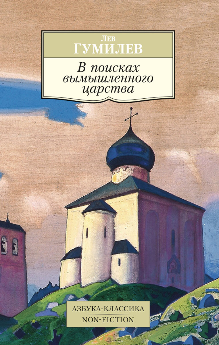 Лев Гумилев В поисках вымышленного царства
