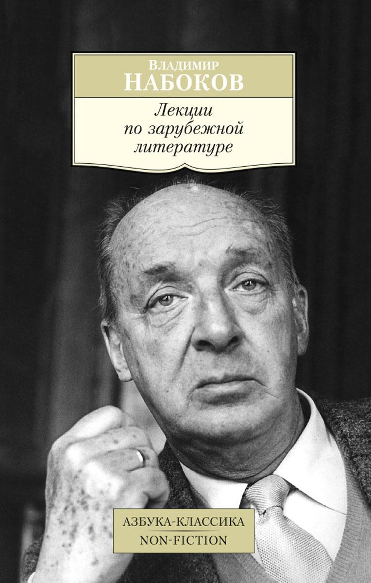 Владимир Набоков Лекции по зарубежной литературе