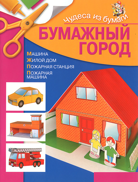 Ирина Викторовна Жукова Бумажный город эксмо конструирование из бумаги архитектурное бюро мой город 120 трафаретов
