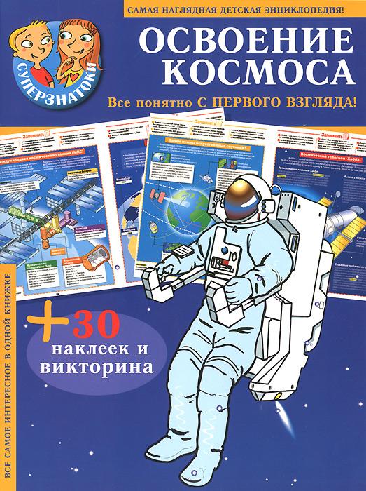 Освоение космоса (+ 30 наклеек и викторина)