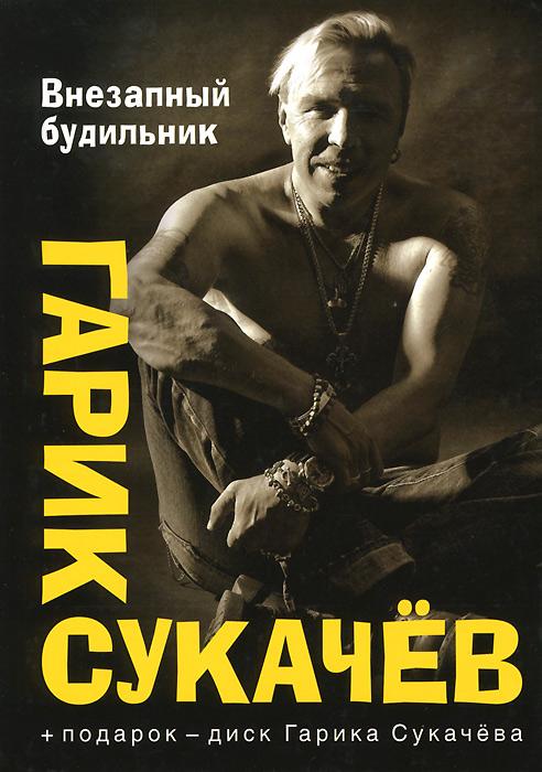Гарик Сукачев Внезапный будильник (+ CD)