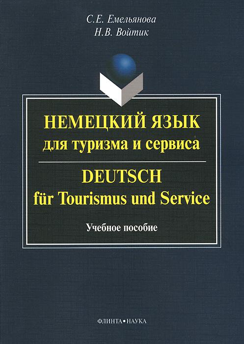 С. Е. Емельянова, Н. В. Войтик Немецкий язык для туризма и сервиса. Учебное пособие / Deutsch fur Tourismus  und Service