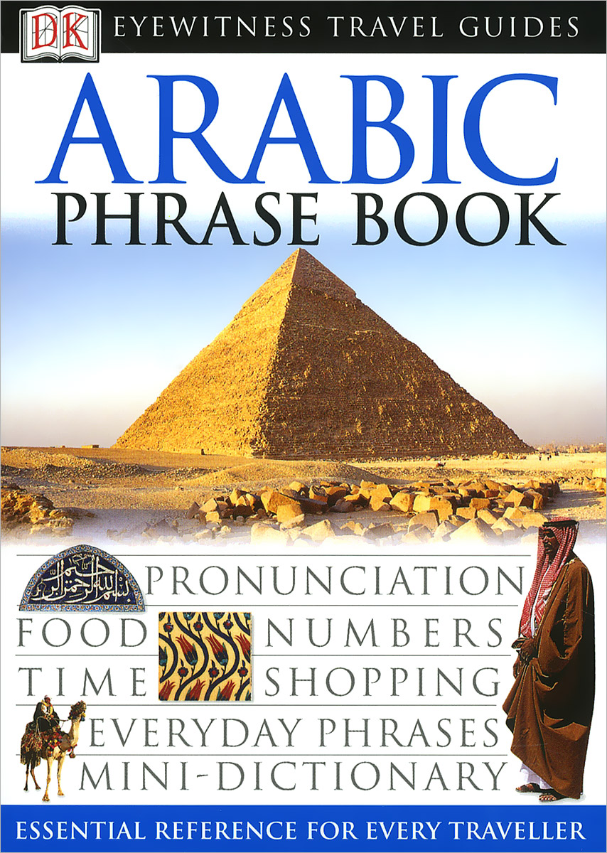 Arabic Phrase Book russian phrase book
