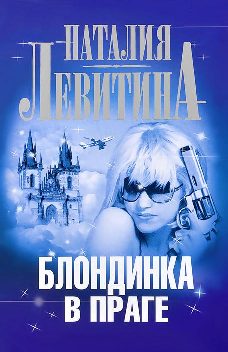 Наталия Левитина Блондинка в Праге наталия левитина она что то скрывает