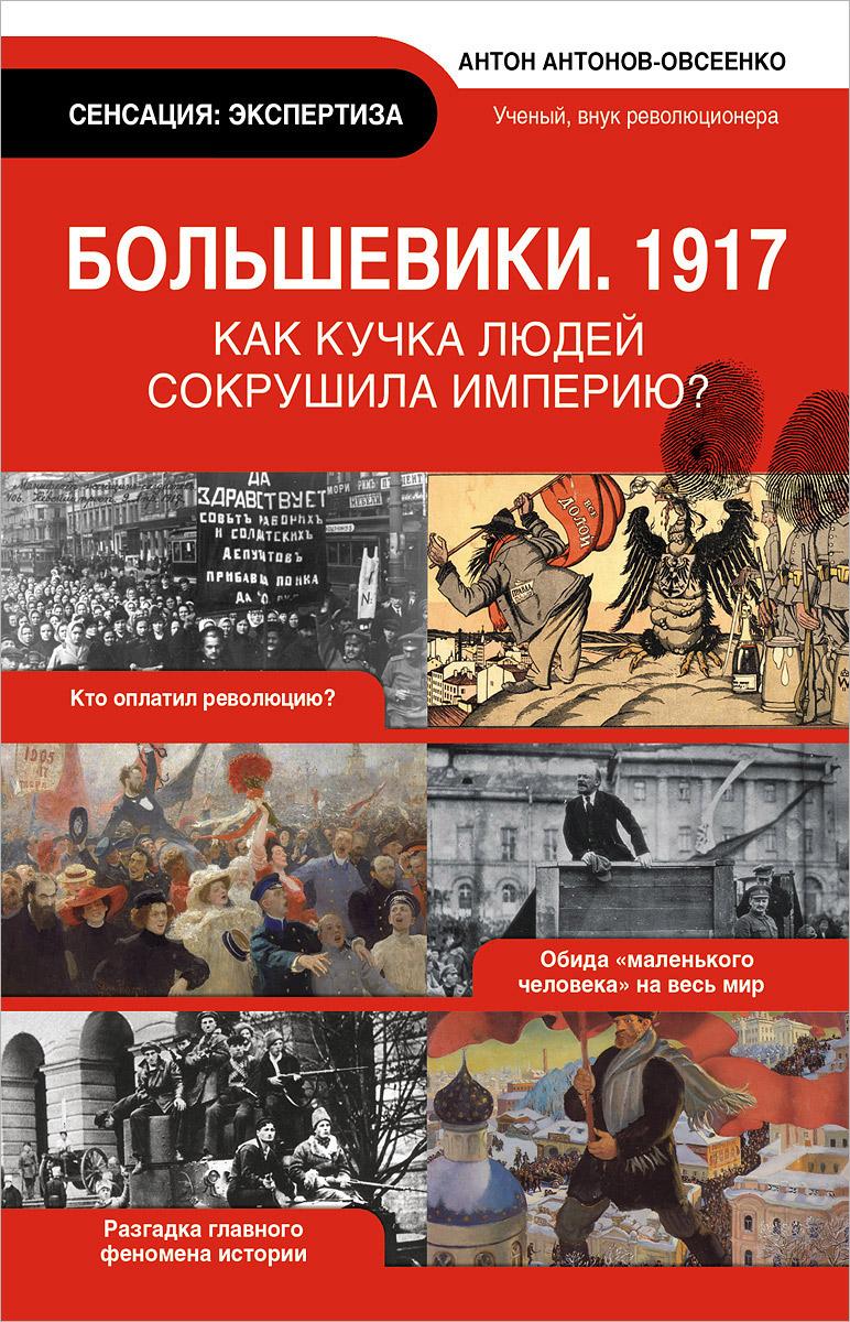 Антонов-Овсеенко А.А. Большевики. 1917