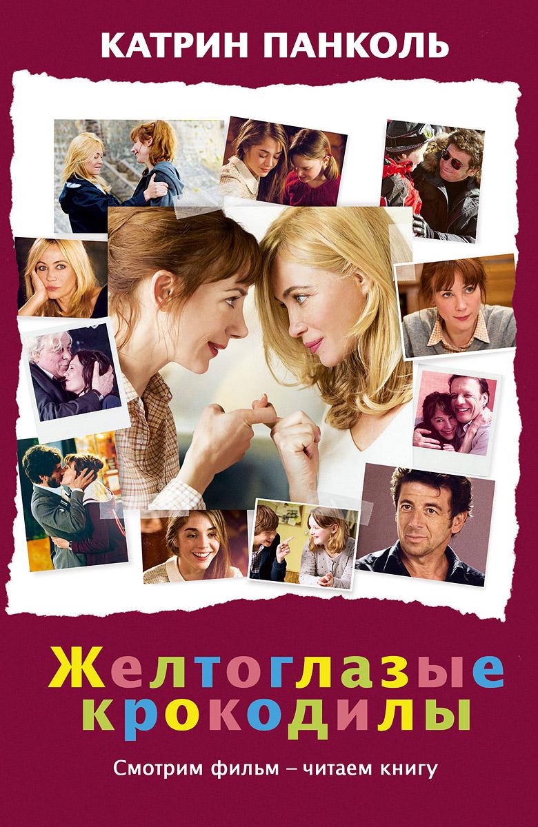 лове катрин потешный русский роман Катрин Панколь Желтоглазые крокодилы