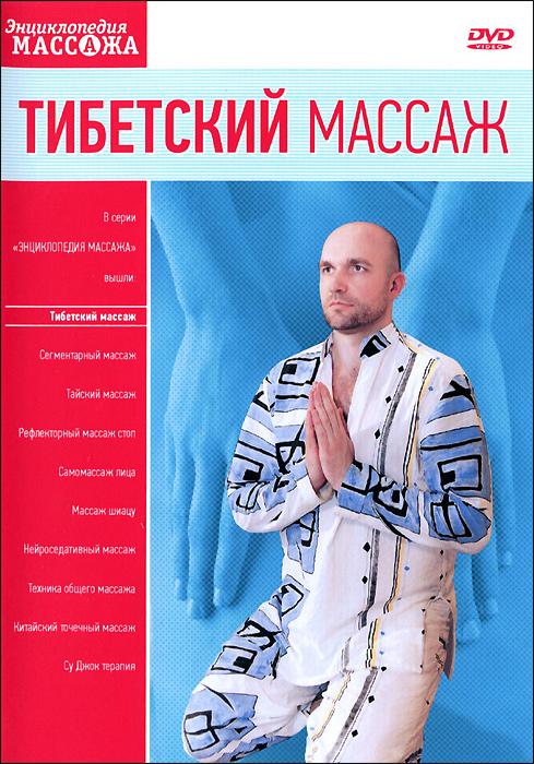 Тибетский массаж тибетский масиф с родословной