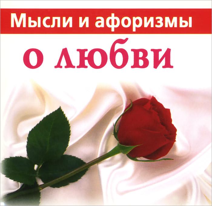 Мысли и афоризмы о любви (миниатюрное издание)