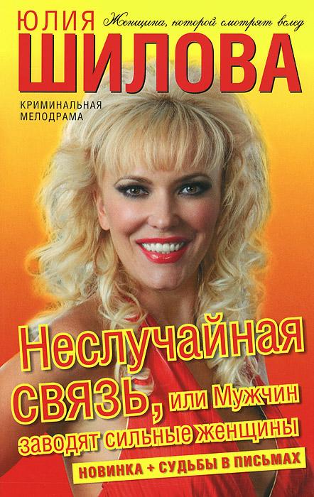 Юлия Шилова Неслучайная связь, или Мужчин заводят сильные женщины куплю подкрылки на ниссан кубистар