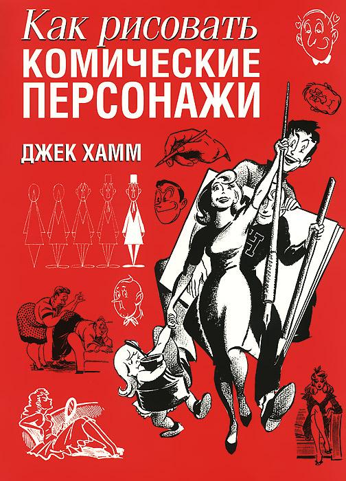 Джек Хамм Как рисовать комические персонажи книги питер скульптура для начинающих шаг за шагом cd с видеокурсом