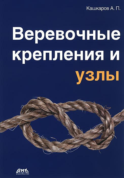 А. П. Кашкаров Веревочные крепления и узлы программируем коллективный разум
