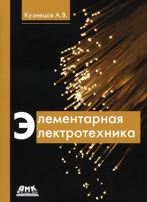 А. В. Кузнецов Элементарная электротехника альберт кузнецов элементарная электротехника