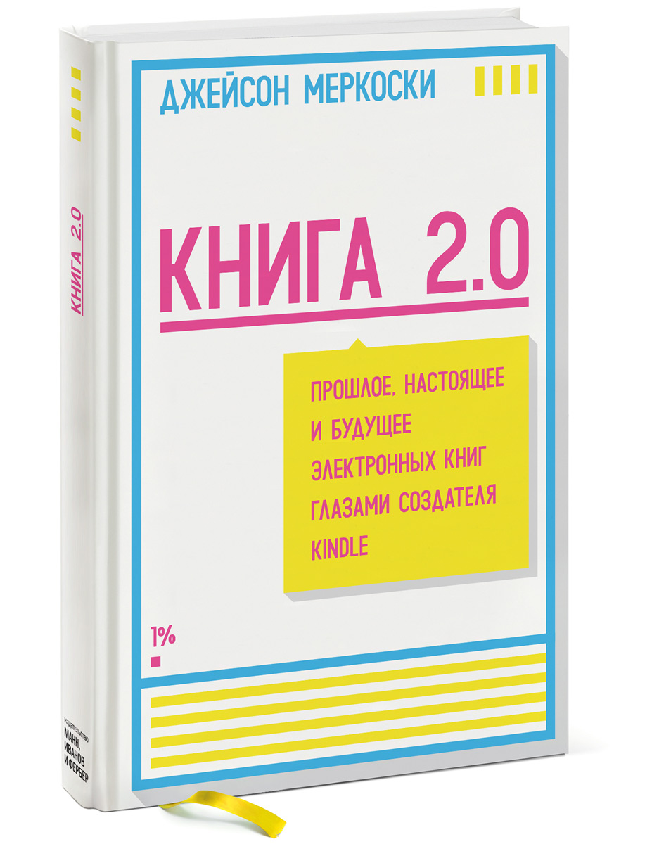 Джейсон Меркоски Книга 2.0. Прошлое, настоящее и будущее электронных книг глазами создателя Kindle for amazon 2017 new kindle fire hd 8 armor shockproof hybrid heavy duty protective stand cover case for kindle fire hd8 2017