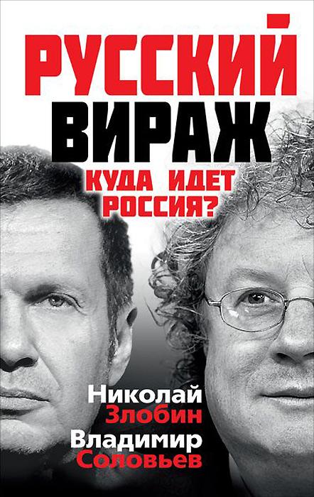 Николай Злобин, Владимир Соловьев Русский вираж. Куда идет Россия?