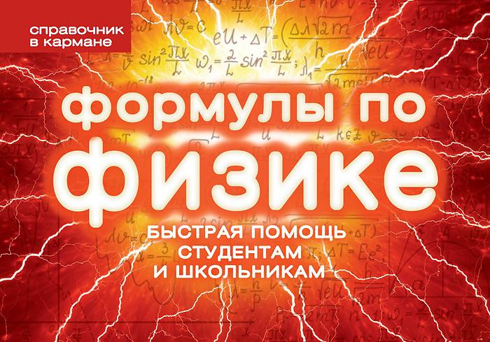 Елена Клименко Формулы по физике клименко е формулы по физике быстрая помощь студентам и школьникам