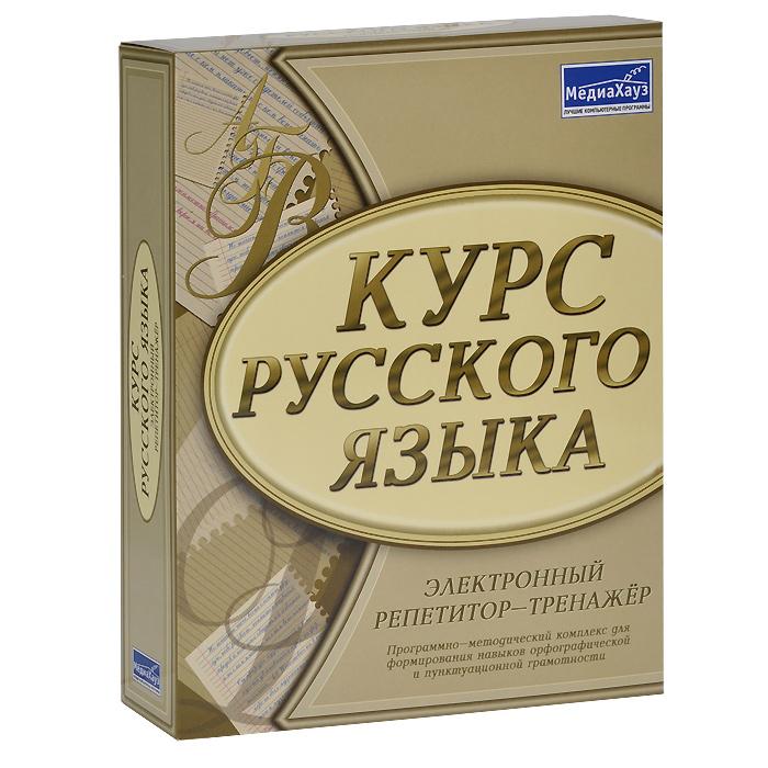 Курс русского языка. Электронный репетитор-тренажер, ComMedia