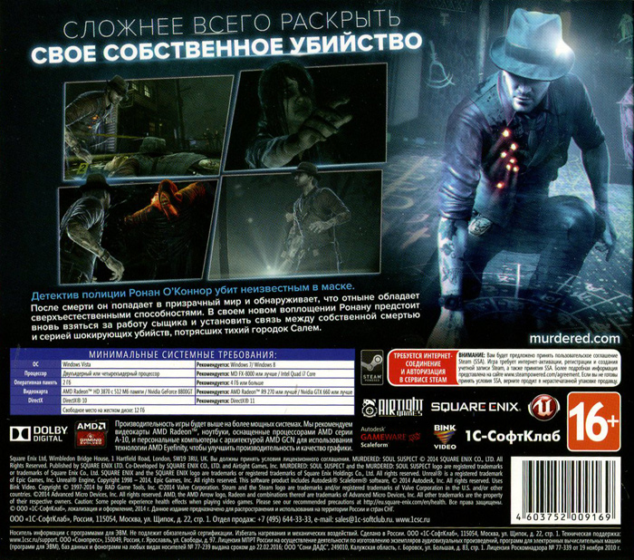 Murdered:  Soul Suspect (Jewel) Square Enix