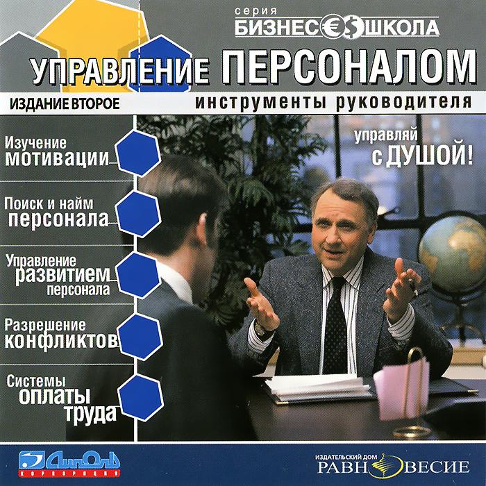 Бизнес-школа. Управление персоналом. 2-е издание