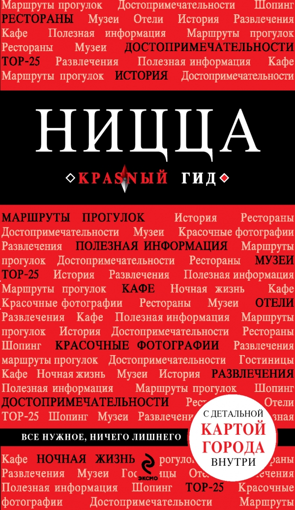 Виктор Пушкин Ницца. Путеводитель (+ карта)