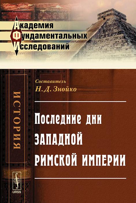 Последние дни Западной Римской империи последние дни российской империи комплект из 3 книг